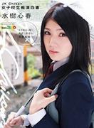 [TEAM-018] JK Chikan 女子校生痴漢白書 水樹心春