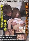 Tokyo Hot ex0007 – Yukie Hashimoto