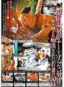 [KIL-054] 混浴温泉のマナーを守らない男達に取り囲まれ痴漢された若妻の記録