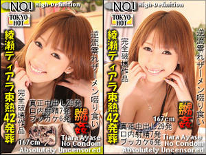 Tokyo-Hot HD n0730: The Abnormal Beauty &#8211; Tiara Ayase