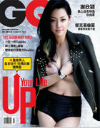 Okubo Mariko - GQ Taiwan - Oct 2012 (x7)