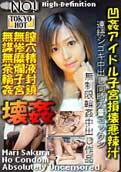Tokyo Hot n0485 – Mari Sakura