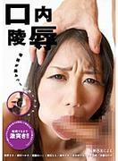 [AGEMIX-210] 口内凌辱 ~唾液が絡みつく濃厚イラマチオ~